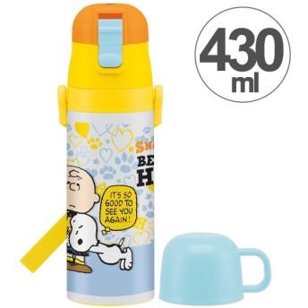 子供用水筒 スヌーピー ビーグルハグ ステンレスボトル 直飲み&コップ付 2ウェイ中栓 430ml ( 保温 保冷 ステンレス製 2ウェイ )