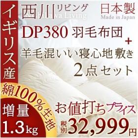 西川 羽毛布団セット シングル 日本製 西川リビング羽毛布団2点セット 布団セット 組布団セット 送料無料