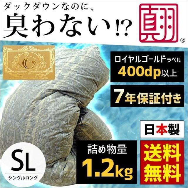 羽毛布団 シングル 日本製 フランス産ダウン90% 増量1.2kg 国内洗浄 羽毛ふとん ロイヤルゴールド 河田フェザー