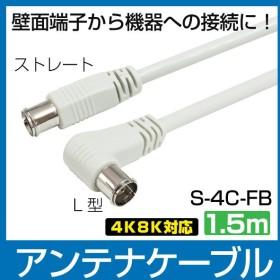 アンテナケーブル 同軸ケーブル 1.5m 4K8K対応 S-4C-FB 地デジ 地上デジタル BS CS TV テレビ S+L型 yct3