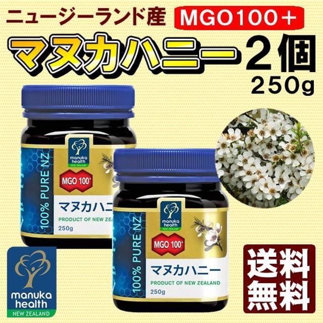 マヌカハニー MGO100+ 250g おトクな2個セット ニュージーランド産 マヌカヘルス マヌカ蜂蜜 はちみつ 送料無料