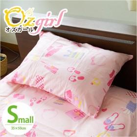 枕カバー 35×50cm 日本製 Westy 綿100% オズガール2 女の子向け ピローケース