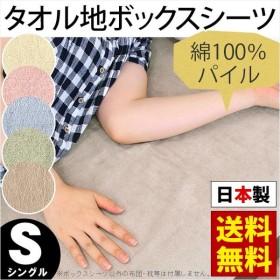 ボックスシーツ シングル 日本製 綿100% パイル 無地カラー マットレス用 タオルシーツ