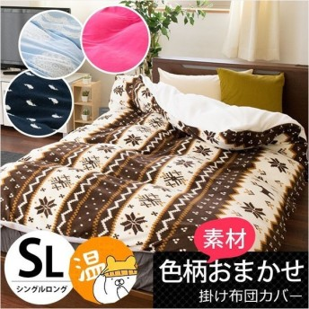 訳あり 掛け布団カバー シングル 暖かい あったか冬用カバー 色柄・品質おまかせ