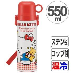 水筒 子供 ハローキティ ギンガムチェック ステンレスボトル コップ付 中栓 550ml ( 保温 保冷 ステンレス )