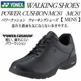 2018年継続モデル ヨネックス メンズ ウォーキングシューズ パワークッション MC81  [自社](メール便不可)
