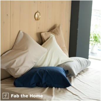 FabtheHome〜Cotton flannelコットンフランネル〜 枕カバー・44×86cm(43×63cm用)・ ピロケース(枕カバー)枕