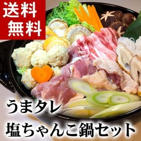 (送料無料)うまタレ塩ちゃんこ鍋セット (国産鶏もも肉・国産豚バラ肉・とりごぼうつみれ・ボイルほたて) 食材・野菜をそのまま鍋に入れるだけの簡単調理