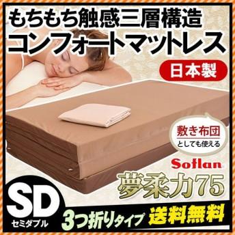 敷き布団 セミダブル 夢柔力75 日本製 もちもち三層コンフォート敷布団 レギュラー 専用シーツ付き