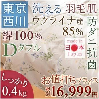 羽毛肌掛け布団 ダブル 東京西川 西川産業 羽毛布団 夏用 洗える 肌掛けふとん 側生地綿100% 抗菌 防ダニ 部屋干し