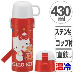 子供用水筒 ハローキティ 80's ステンレスボトル 直飲み&コップ付 2ウェイ中栓 430ml ( 保温 保冷 ステンレス製 2ウェイ )