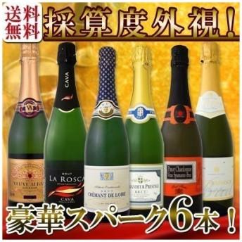 ワインセット 第73弾 ベスト・オブ・スパーク 京橋ワイン厳選 高級クレマンも入った極旨泡ばかりの辛口6本セット wine