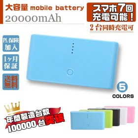 モバイルバッテリー 20000mAh 急速充電 大容量 スマホ 携帯充電器 iphone iqos