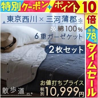 2枚まとめ買い ガーゼケット シングル 送料無料 シングルサイズ 西川産業 東京西川 三河 蒲郡 綿100% 6重ガーゼケット