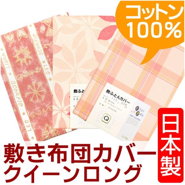 敷き布団カバー クイーン 日本製 綿100%敷きカバー