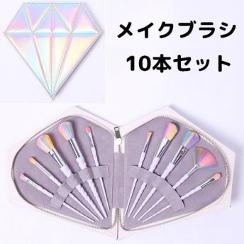 メイクブラシセット 10本セット 収納ケース付き 化粧ブラシ 化粧筆 コスメブラシ ふで メイクアップブラシ 携帯 ダイヤモンド型ケース ダイヤモチー