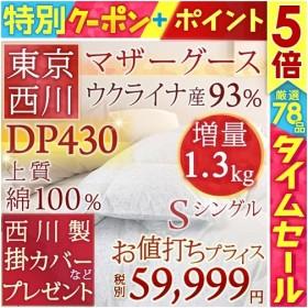 羽毛布団 シングル 東京西川 西川産業 掛カバーなど豪華特典付マザーグース ダウン93% DP430 ウクライナ産