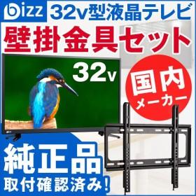 液晶テレビ 32インチ 壁掛け対応 国内メーカー製 外付けHDD録画対応 bizz  HB-3211HD 壁掛け金具XD2361 セット