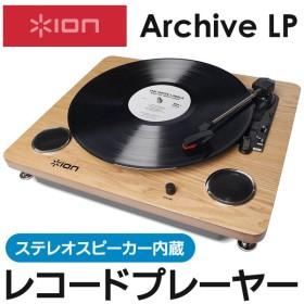 アナログレコード→iOSデジタル録音 オールインワンプレーヤー 本体 USB端子 ステレオスピーカー内蔵 レトロ ◇ ION Aoudio Archive LP レコードプレーヤー