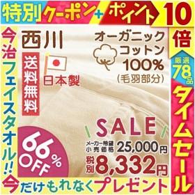 綿毛布 シングル 京都西川 日本製 オーガニックコットン 綿100% 西川
