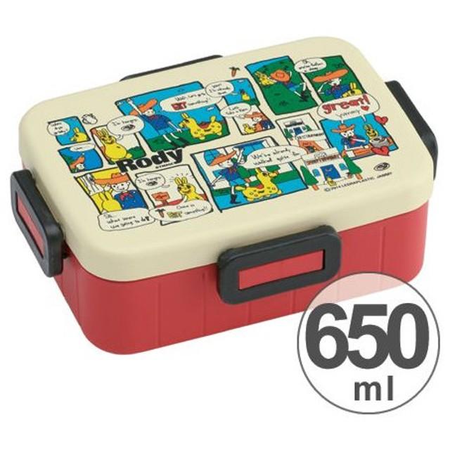 お弁当箱 ロディ コミック 4点ロックランチボックス 1段 650ml ( 食洗機対応 弁当箱 4点ロック式 仕切り付 )