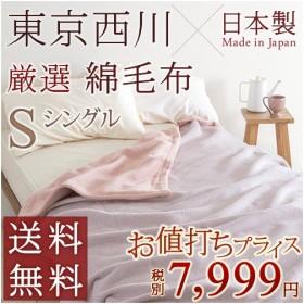 綿毛布 シングル 東京西川 日本製 西川産業 上質な綿毛布 お値打ち特価 コットン ブランケット送料無料