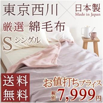 全品P5倍★綿毛布 シングル 東京西川 日本製 西川産業 上質な綿毛布 お値打ち特価 コットン ブランケット送料無料