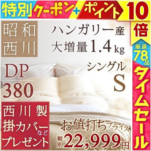 羽毛布団 シングル  昭和西川 ドイツ産 ホワイトダウン90%  超増量1.4kg ダウンパワー400