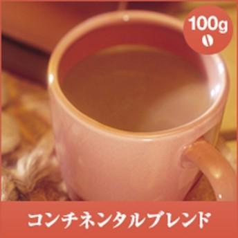 コーヒー 珈琲 コーヒー豆 珈琲豆 コンチネンタルブレンド -Continental Blend -100g袋 グルメ