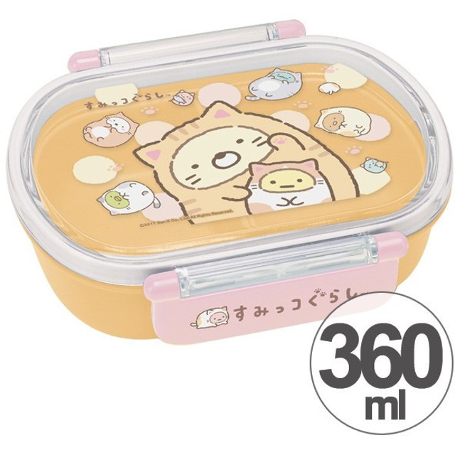 お弁当箱 小判型 すみっコぐらし ぽかぽかねこびより 360ml 子供用 キャラクター ( 弁当箱 ランチボックス プラスチック )