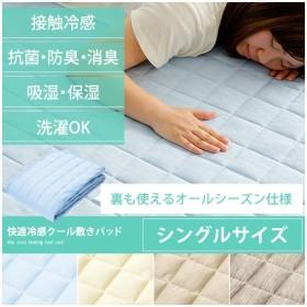 敷きパッド 夏 接触冷感 ひんやり クール シンプル 暑さ対策 節電 消臭 抗菌 防臭 吸湿 洗える リバーシブル シングルサイズ