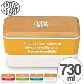 お弁当箱 ランチボックス Native Heart グレイン 2段 長角型 730ml ランチベルト付 ( 食洗機対応 2段弁当箱 スリム )