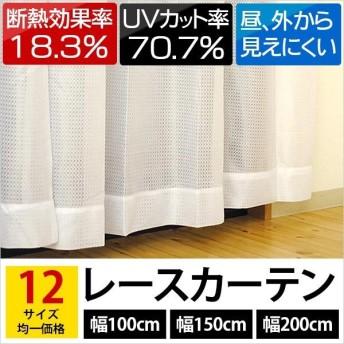 ミラーレースカーテン UVカット 遮熱 幅100cm 幅150cm 幅200cm カーテン