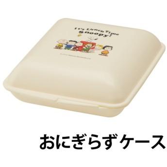 おにぎりケース おにぎらずランチボックス スヌーピー ランチタイム キャラクター ( おにぎらず お弁当箱 ランチボックス )