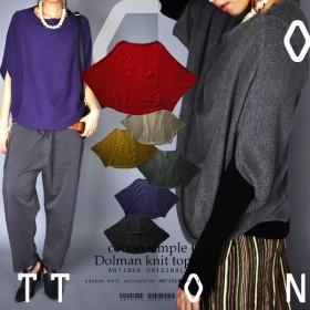 しっとり落ち感。変形デザインドルマントップス・『編み方に変化を持たせた、大人変形ドルマン。』##メール便不可