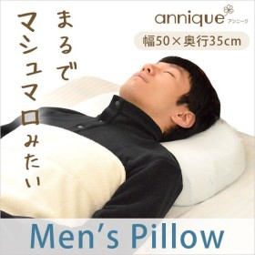 低反発枕 日本製 Annique アンニーク メンズピロー 1年間保証書付