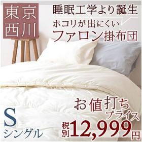 掛け布団 シングル 東京西川 日本製  シングル ファロン合繊掛けふとん 抗菌防臭加工 西川産業シングル