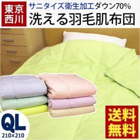 羽毛肌掛け布団 クイーン ダウン70% ウォッシャブル羽毛肌布団 夏 ダウンケット 東京西川