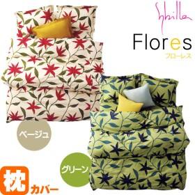 シビラ 枕カバー フローレス M 43×63cm Sybilla 日本製 綿100% ピローケース