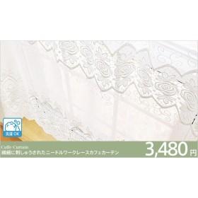 刺しゅうレースカフェカーテン(幅80cm×丈90cm)
