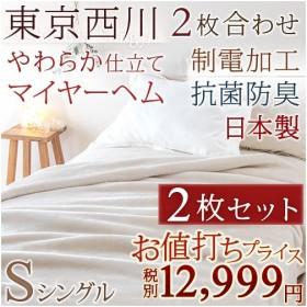 2枚まとめ買い 毛布 シングル 東京西川 西川産業 2枚合わせ ブランケット アクリル毛布 制電加工 ローズオイル配合