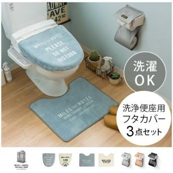トイレマット セット 3点セット おしゃれ 洗浄便座用 トイレカバーセット 北欧 トイレットペーパーホルダー カバー トイレタリー トイレ用品