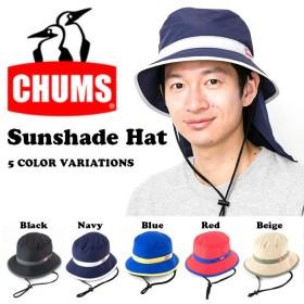 ハット CHUMS チャムス メンズ レディース Sunshade Hat サンシェードハット 帽子 ハット アウトドア キャンプ 頭周り 58〜60cm 30%off