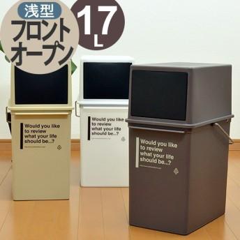 ゴミ箱 ダストボックス フロントオープンダスト カフェスタイル 浅型 ふた付き スタッキング 17L ( 前開き 分別 ごみ箱 )
