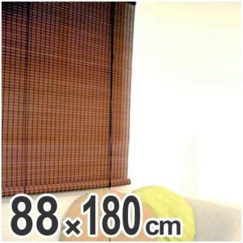 ■在庫限り・入荷なし■ ロールスクリーン(天然木) 88×180cm レッド( 和 アジアン 間仕切り 日除け スダレ すだれ 簾 カーテン )