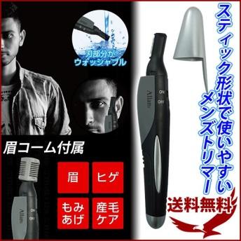 メンズトリマー ウォッシャブル メンズ スティック トリマー MEBM-27 シェーバー 乾電池式 眉コーム付 顔 眉 ヒゲ もみあげ 産毛 眉毛 ケア 剃る