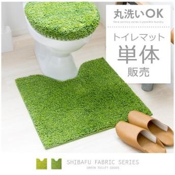 トイレマット おしゃれ 北欧 60x60cm ナチュラル グリーン トイレ マット トイレタリー 洗える