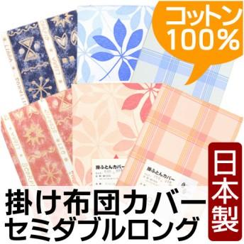 掛け布団カバー セミダブル 日本製 綿100% 掛布団カバー