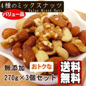 4種のバリューミックスナッツ270g×3個セット【アーモンド くるみ カシューナッツ マカダミアナッツ】
