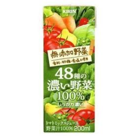 キリン 無添加野菜48種の濃い野菜100% 200ml×24本